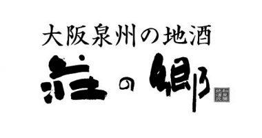 荘の郷 有限会社北庄司酒造店