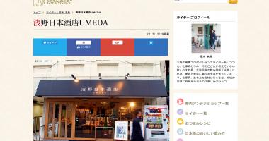 日本酒情報発信サイト